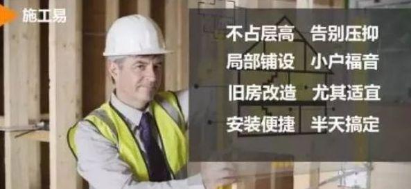 """荣事达推出自发热地板,让你的冬天不再""""缩手缩脚""""脚踏冲床"""
