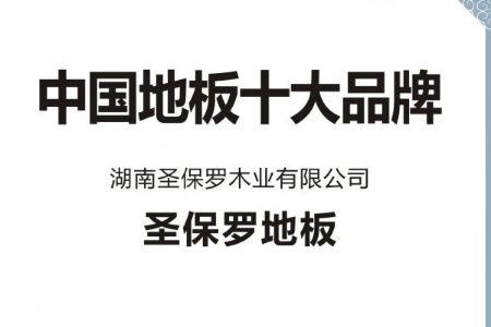 圣保罗荣获中国地板十佳品牌两大奖项厦门